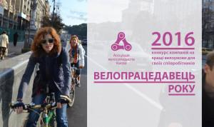 """Прийом заявок на конкурс """"Велопрацедавець року"""" триває до 31 серпня 2016 року."""
