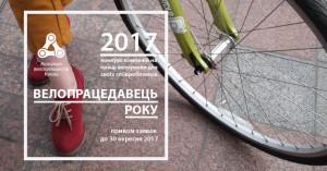 bikeoffice_Kyiv_Velopracedavets_2017_500x262
